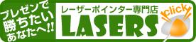 レーザーポインター専門店 LASERS